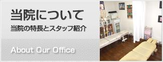 旭川・上富良野の整体・美容矯正サロン「オフィスきゅあ」の詳細