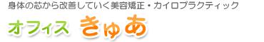 オフィスキュア - 旭川・上富良野の美容矯正・整体『オフィスきゅあ』