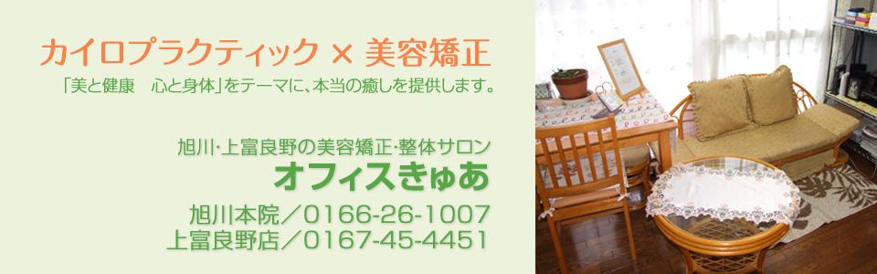 きゅあ待合室 - カイロプラクティック×美容矯正なら旭川・上富良野の整体サロン「オフィスきゅあ」