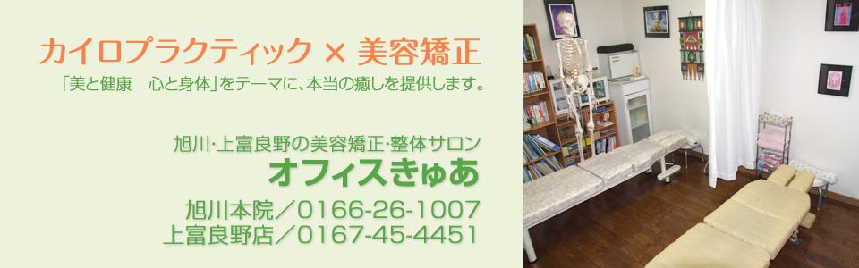 きゅあ施術室 - カイロプラクティック×美容矯正なら旭川・上富良野の整体サロン「オフィスきゅあ」